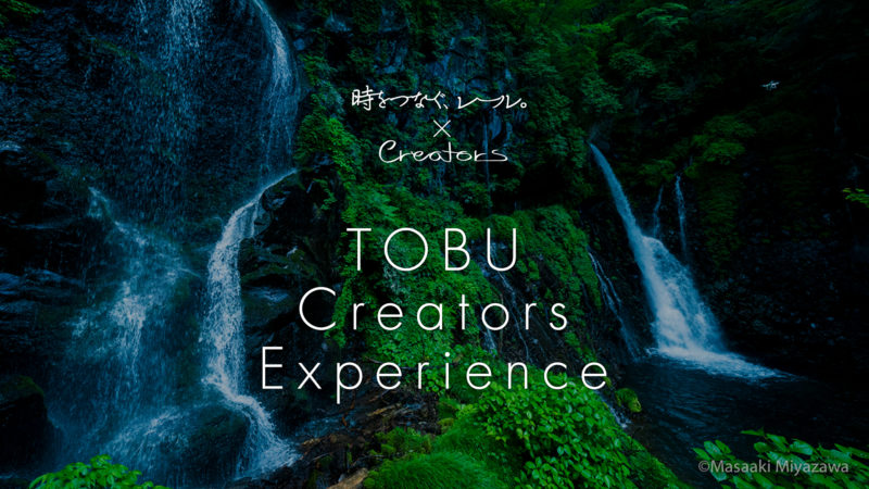 TOBU CREATORS EXPERIENCE