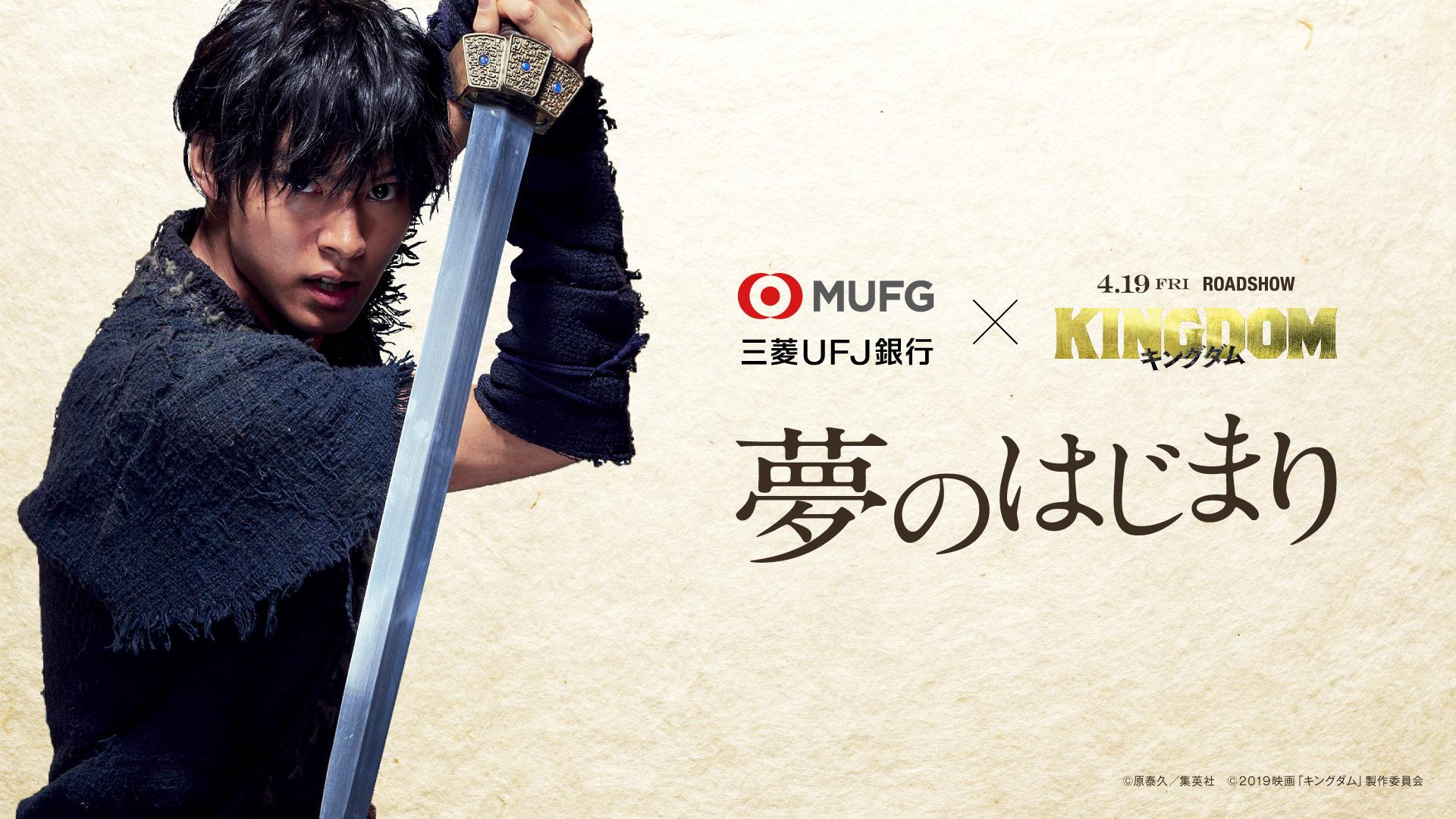 MUFG × キングダム