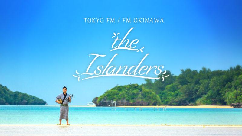 the islandars ishigaki