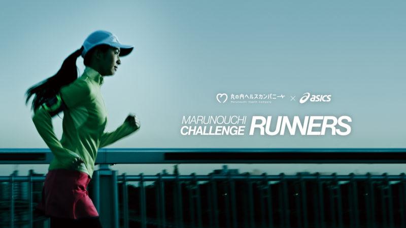MARUNOUCHI CHALLENGE RUNNERS