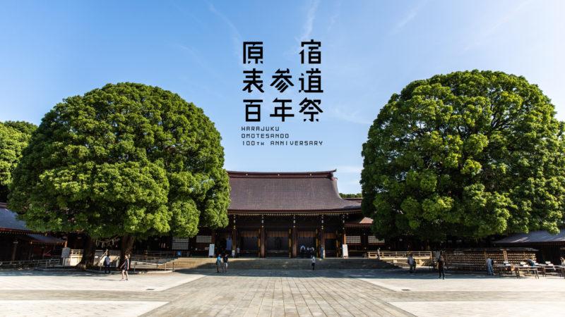 原宿表参道百年祭