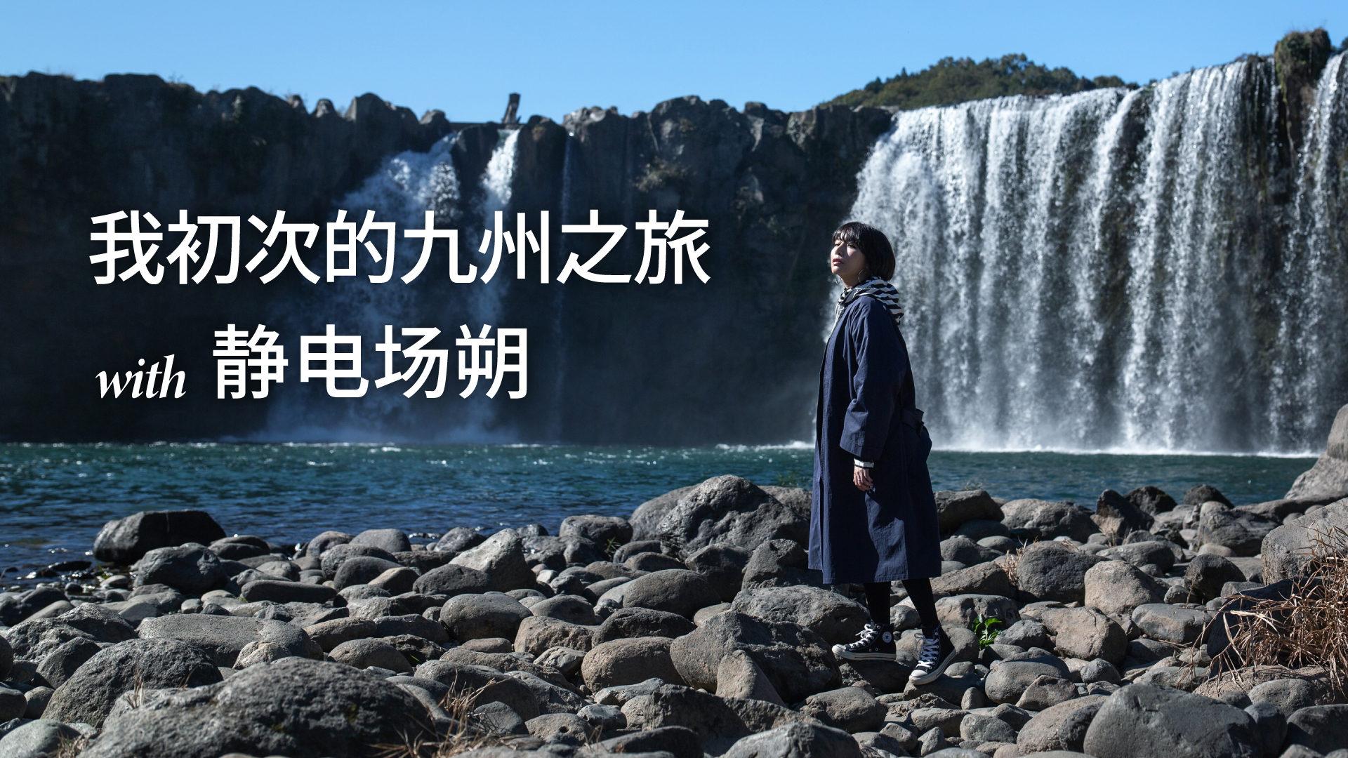 Kyushu Promotion