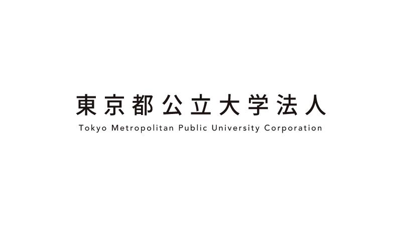 東京都公立大学法人