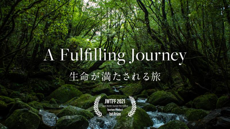 A Fulfilling Journey | 生命が満たされる旅
