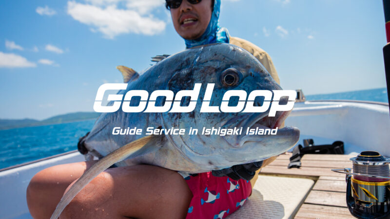 Goodloop Ishigaki | 石垣島グッドループ